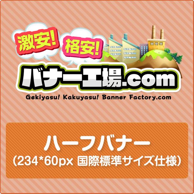 ハーフバナー/Half Banner(234*60px 国際標準サイズ仕様)