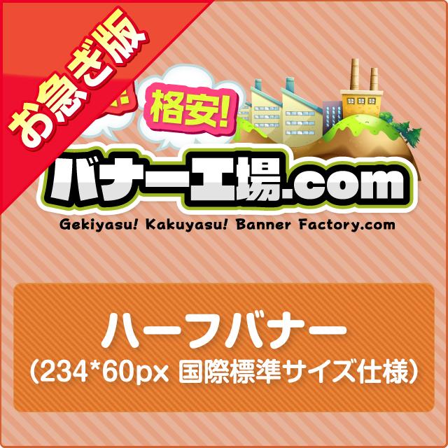 【お急ぎ】ハーフバナー/Half Banner(234*60px 国際標準サイズ仕様)