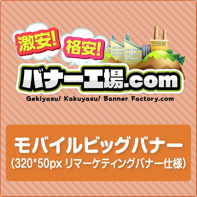 モバイルビッグバナー/Mobile Big Banner(320*50px リマーケティングバナー仕様)