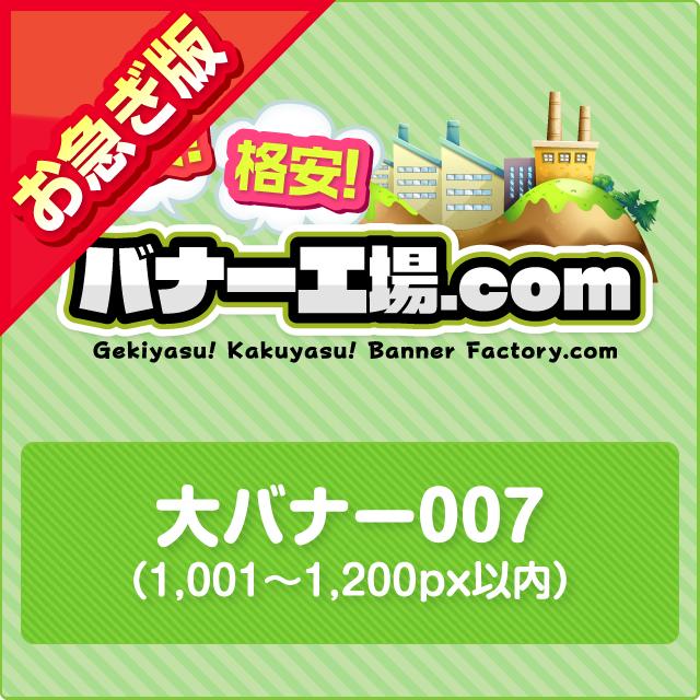 【お急ぎ】大バナー007(1,001~1,200px以内)