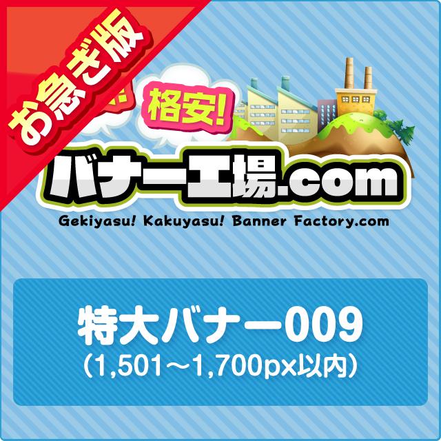 【お急ぎ】特大バナー009(1,501〜1,700px以内)