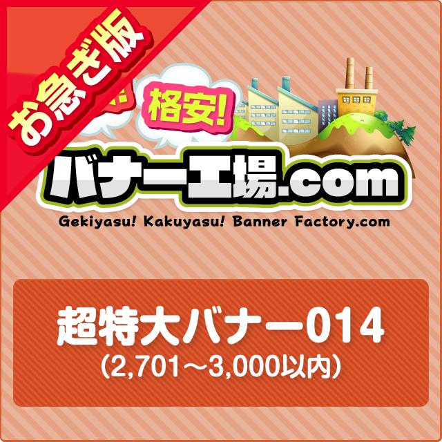 【お急ぎ】超特大バナー014(2,701〜3,000以内)