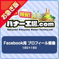 【お急ぎ】Facebook用プロフィール画像(180*180px)