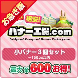 【お急ぎ】小バナー(~150px以内) 3個選び放題セット【最大600円お得!】