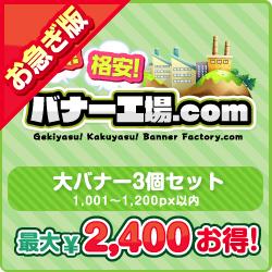 【お急ぎ】大バナー(1,001~1,200px以内) 3個選び放題セット【最大2,400円お得!】