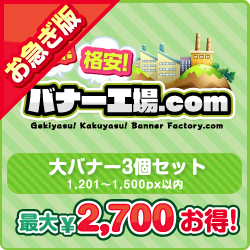 【お急ぎ】大バナー(1,201〜1,500px以内) 3個選び放題セット【最大2,700円お得!】