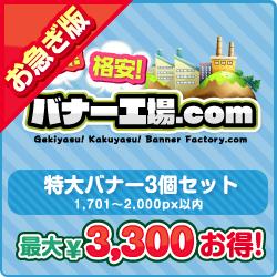 【お急ぎ】特大バナー(1,701~2,000px以内 3個) 3個選び放題セット【最大3,300円お得!】