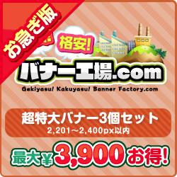 【お急ぎ】超特大バナー(2,201~2,400px以内) 3個選び放題セット【最大3,900円お得!】