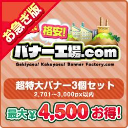 【お急ぎ】超特大バナー(2,701~3,000px以内) 3個選び放題セット【最大4,500円お得!】