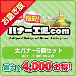【お急ぎ】大バナー(801~1,000px以内) 5個選び放題セット【最大4,000円お得!】