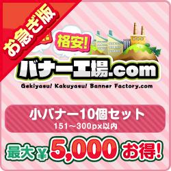 【お急ぎ】小バナー(151~300px以内) 10個選び放題セット【最大5,000円お得!】