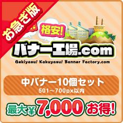 【お急ぎ】中バナー(501〜700px内) 10個選び放題セット【最大7,000円お得!】