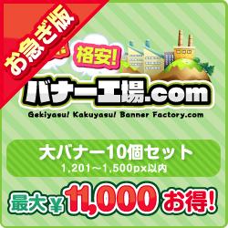 【お急ぎ】大バナー(1,201〜1,500px以内) 10個選び放題セット【最大11,000円お得!】