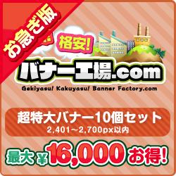 【お急ぎ】超特大バナー(2,401~2,700px以内) 10個選び放題セット【最大16,000円お得!】