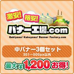 中バナー(301~500px以内) 3個選び放題セット【最大1,200円お得!】