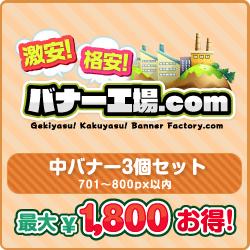 中バナー(701〜800px以内) 3個選び放題セット【最大1,800円お得!】