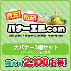 大バナー(801〜1,000px以内) 3個選び放題セット【最大2,100円お得!】
