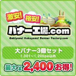 大バナー(1,001~1,200px以内) 3個選び放題セット【最大2,400円お得!】