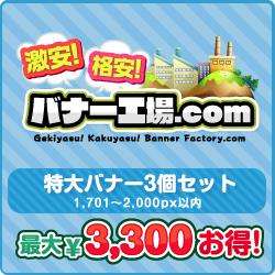 特大バナー(1,701~2,000px以内 3個) 3個選び放題セット【最大3,300円お得!】
