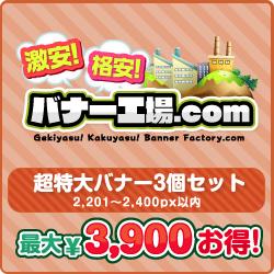 超特大バナー(2,201〜2,400px以内) 3個選び放題セット【最大3,900円お得!】