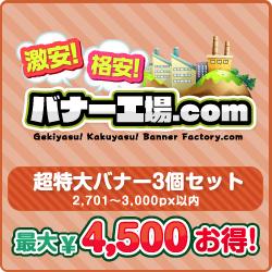 超特大バナー(2,701~3,000px以内) 3個選び放題セット【最大4,500円お得!】