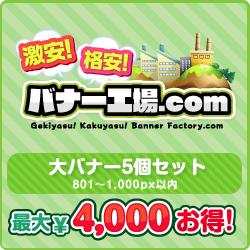 大バナー(801~1,000px以内) 5個選び放題セット【最大4,000円お得!】