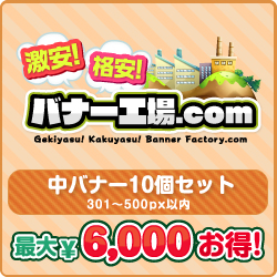 中バナー(301~500px以内) 10個選び放題セット【最大6,000円お得!】