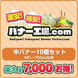 中バナー(501〜700px内) 10個選び放題セット【最大7,000円お得!】