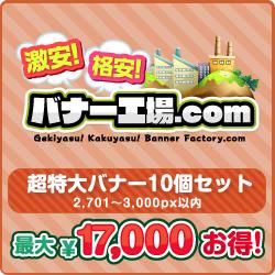 超特大バナー(2,701〜3,000px以内) 10個選び放題セット【最大17,000円お得!】