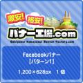 Facebook広告【パターン1】1個