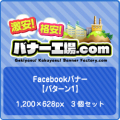 Facebook広告【パターン1】3個セット
