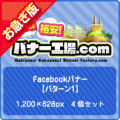 【お急ぎ】Facebook広告【パターン1】4個セット