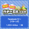 Facebook広告【パターン2】1個