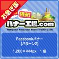 【お急ぎ】Facebook広告【パターン2】1個