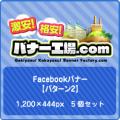 Facebook広告【パターン2】5個セット