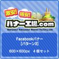 Facebook広告【パターン3】4個セット