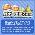 Googleリマーケティング10個セット(GDNバナー)