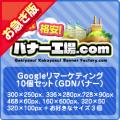 【お急ぎ】Googleリマーケティング10個セット(GDNバナー)