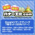 Googleリマーケティング7個セット(GDNバナー)