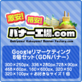 Googleリマーケティング8個セット(GDNバナー)