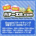Googleリマーケティング9個セット(GDNバナー)