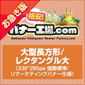 【お急ぎ】大型長方形/レクタングル大/Large Rectangle(336*280px 国際標準/リマーケティングバナー仕様)