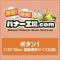 ボタン1/Button1(120*90px 国際標準サイズ仕様)