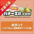 【お急ぎ】ボタン1/Button1(120*90px 国際標準サイズ仕様)