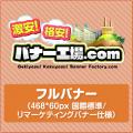 フルバナー/Full Banner(468*60px 国際標準/リマーケティングバナー仕様)