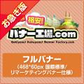 【お急ぎ】フルバナー/Full Banner(468*60px 国際標準/リマーケティングバナー仕様)