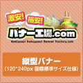 縦型バナー/Vertical Banner(120*240px 国際標準サイズ仕様)