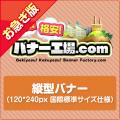 【お急ぎ】縦型バナー/Vertical Banner(120*240px 国際標準サイズ仕様)
