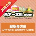【お急ぎ】縦型長方形/Vertical Rectangle(240*400px 国際標準サイズ仕様)