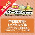 【お急ぎ】中型長方形/レクタングル/Midium/Rectangle(300*250px 国際標準/リマーケティングバナー仕様)